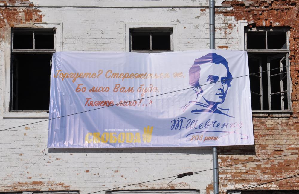 Банер з рядками «Холодного яру» на стіні Кадетського корпусу