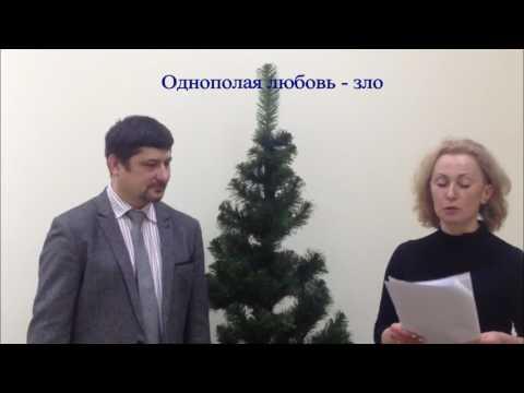 ДИСКУССИЯ Однополая любовь зло 02 03 17