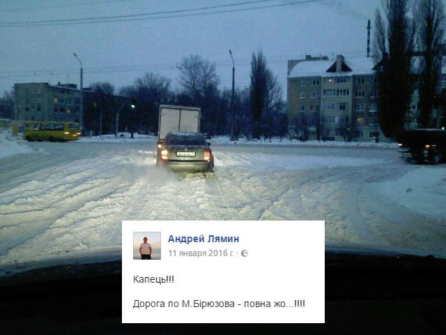 Допис Андрія Ляміна у Facebook