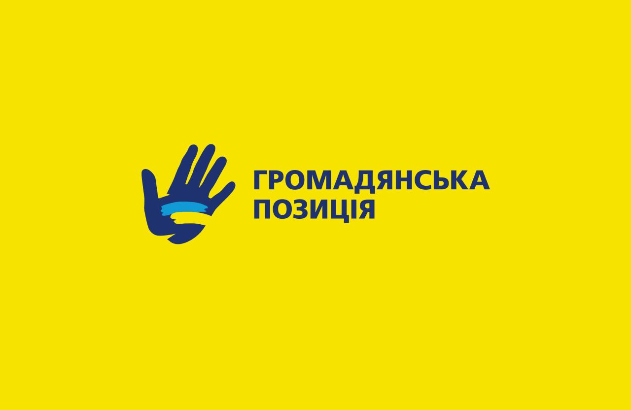 Партія «Громадянська позиція»