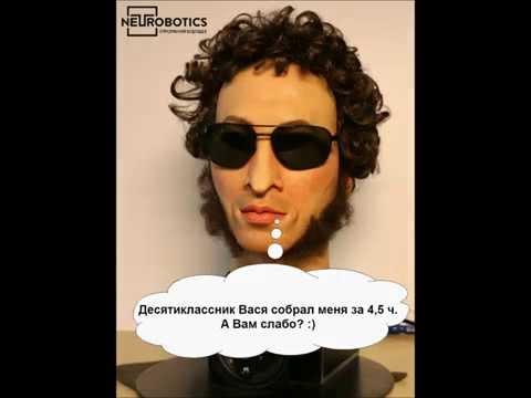 робот-голова Александра Сергеевича Пушкина