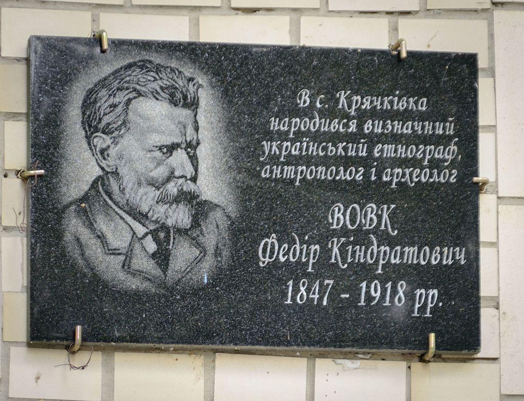 Меморіальна дошка у селі Крячківка