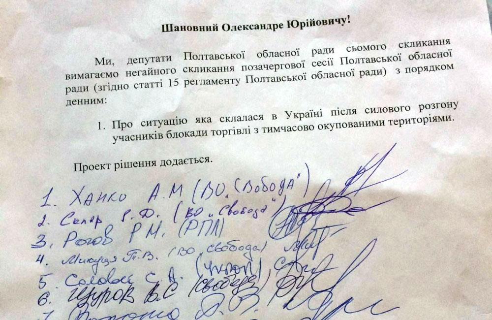 Збір підписів депутатів Полтавської облради