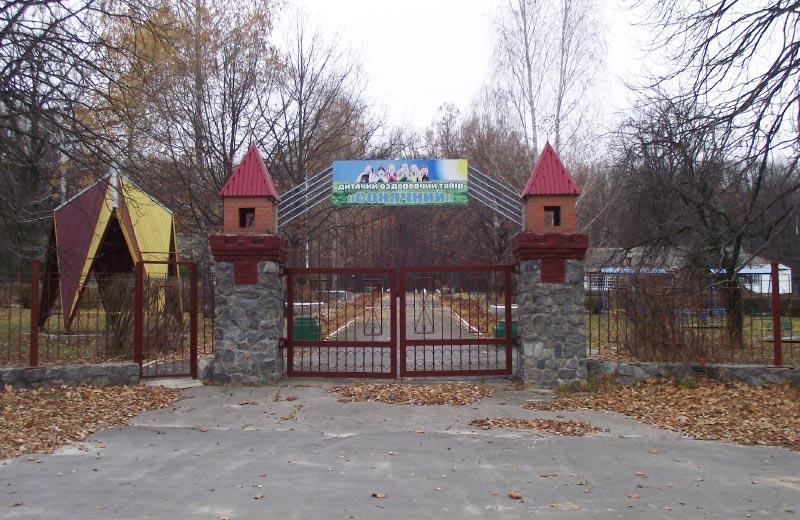 Дитячий табір «Сонячний»