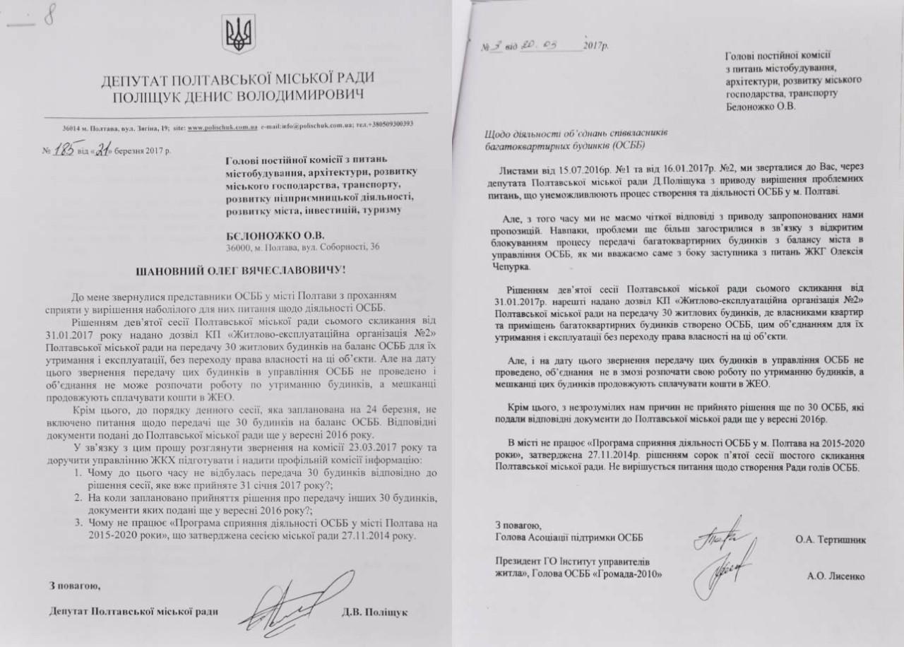 Лист Дениса Поліщука