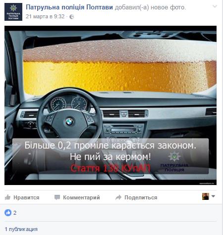 Активність на сторінці патрульної поліції Полтави