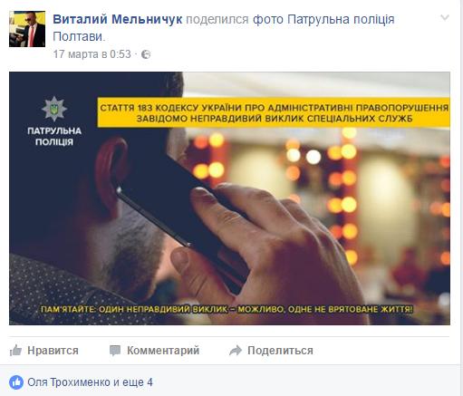 Стандартна публікація на сторінці Мельничука...