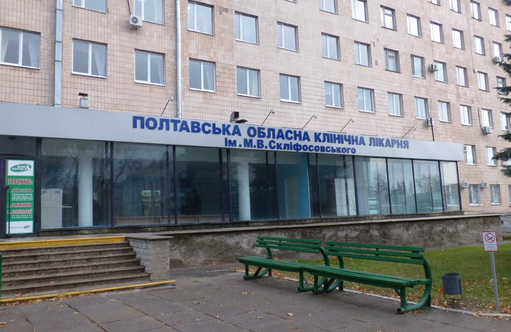Полтавська обласна клінічна лікарня ім. М.В. Скліфосовського