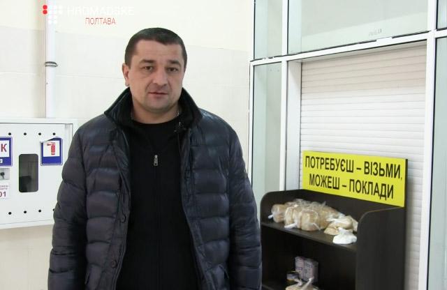 Сергій Бойко, ініціатор благодійної ініціативи «Потребуєш — візьми, можеш — поклади»