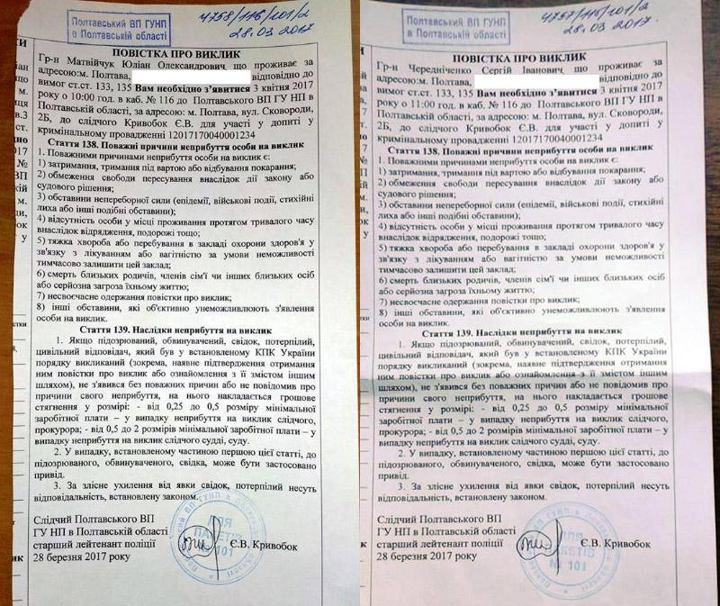 Повістки Юліана Матвійчука та Сергія Чередніченка