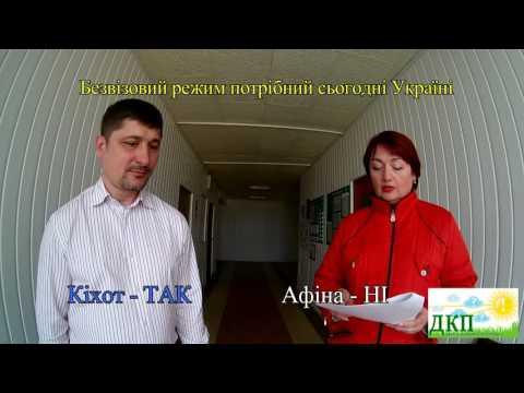 ДИСКУСІЯ Безвізовий режим потрібний Україні 28 03 17