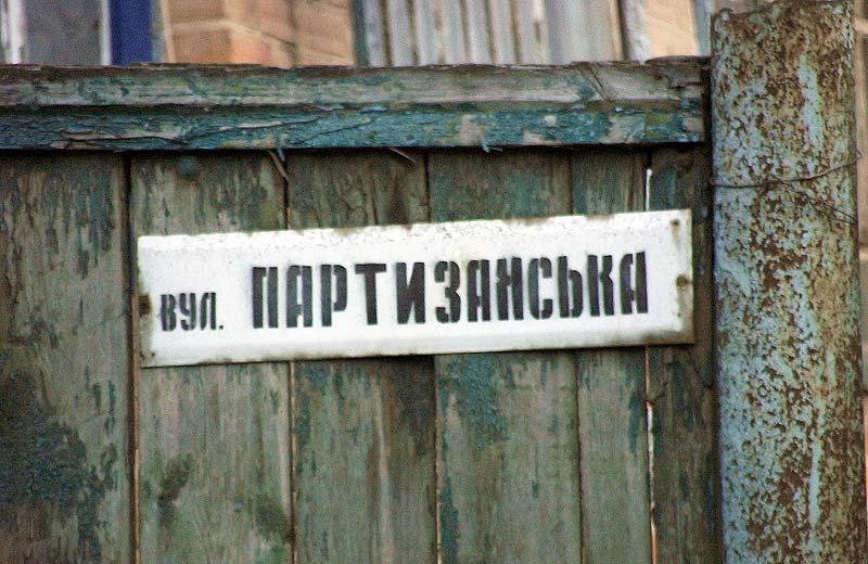 Вказівник вулиці Партизанської у Опішні