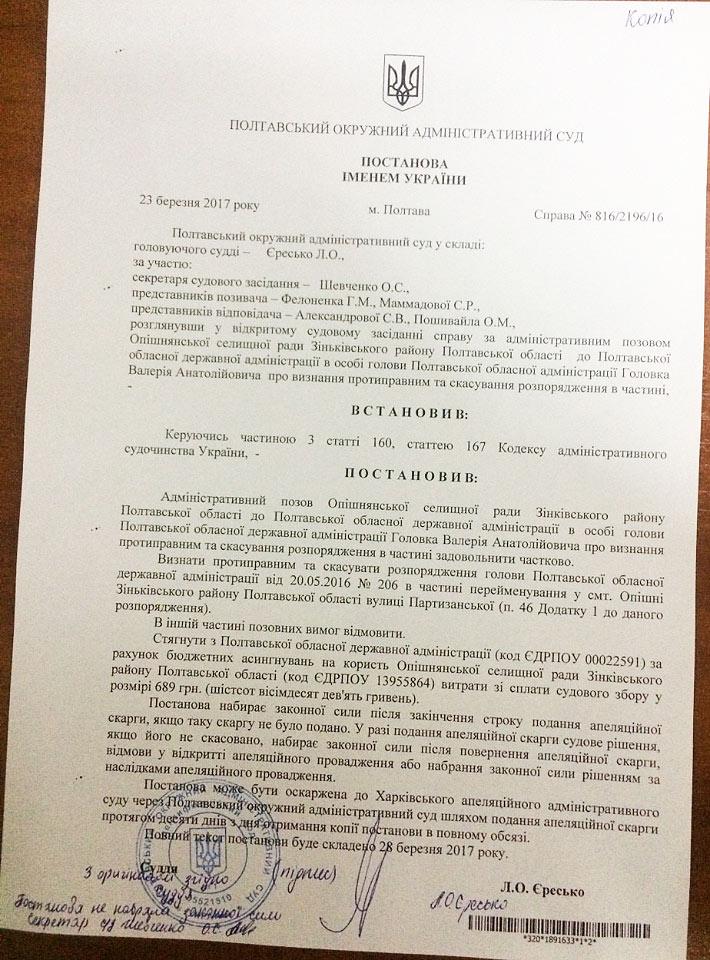 Копія постанови Полтавського окружного адміністративного суду від 23 березня 2017 року