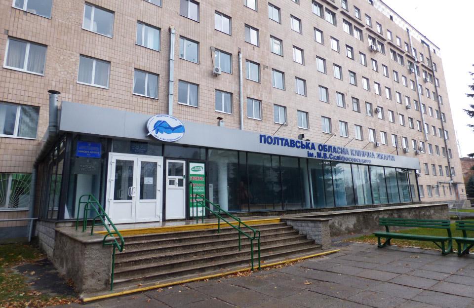 Полтавська обласна клінічна лікарня ім. М. В. Скліфосовського