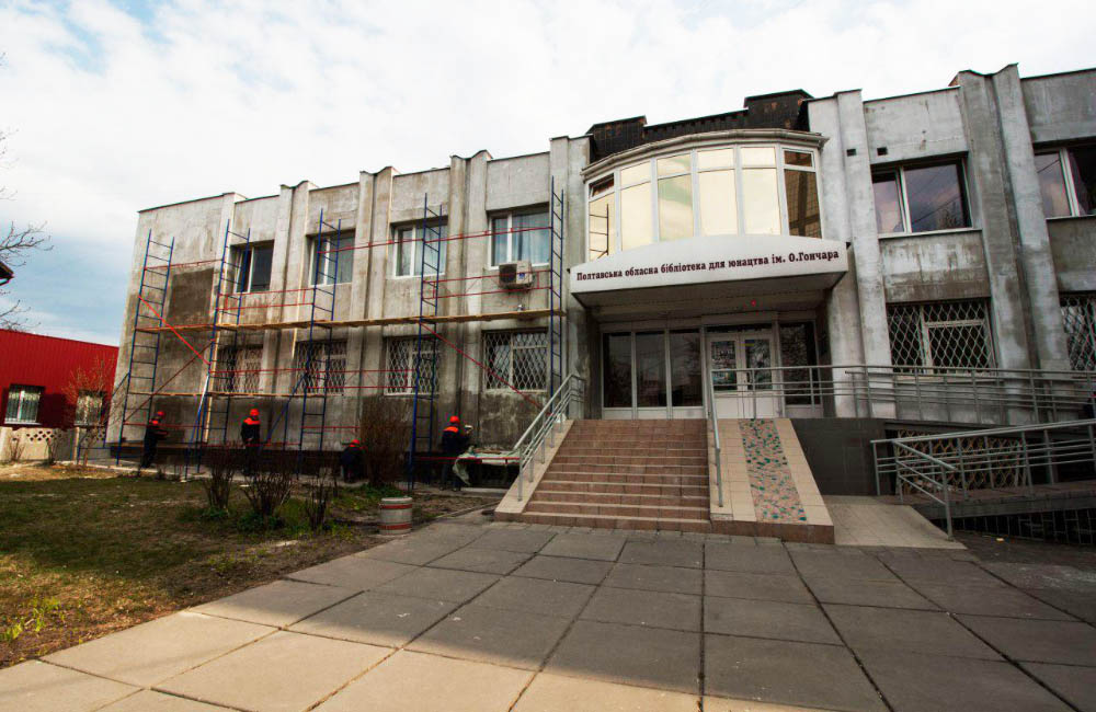 Стан виконання робіт у Полтавській обласній бібліотеці для юнацтва