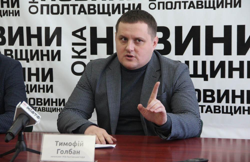 Тимофій Голбан, начальник УКБ Полтавської ОДА