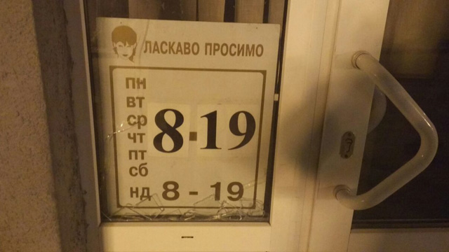 На дверях перукарні «Краса і мода», що знаходиться поруч розбили скло