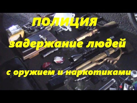 Шок! Полиция Полтавы задержание людей с оружием и наркотиками