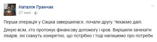 Публікація Наталії Гранчак
