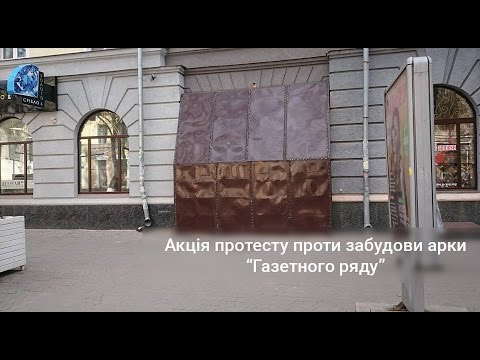 """Акція протесту проти забудови арки """"Газетного ряду"""""""