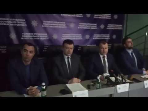 Суперечки під час брифінгу поліції та прокуратури (2017.04.06, Полтава)