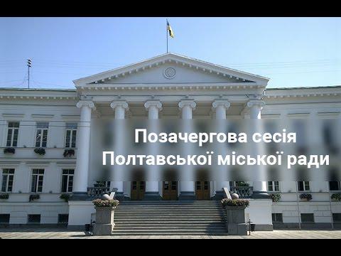 Мітинг з приводу зізвання позачергової сесії полтавської міської ради