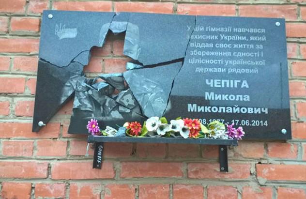 Розбита меморіальна дошка пам'яті Миколи Чепіги