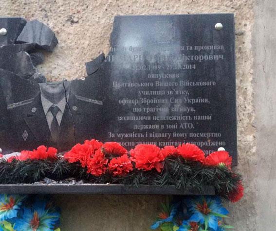 Розбита меморіальна дошка Сергія Лимара