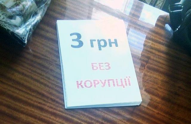 Екскіз таблички з вартістю квитка — 3 грн