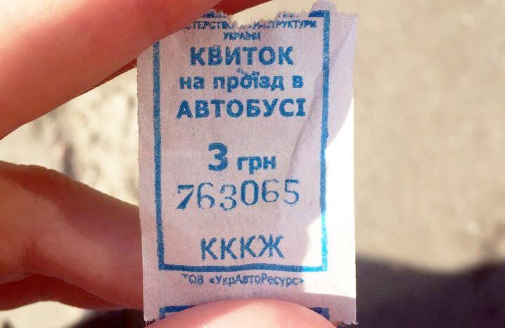 Квиток на проїзд в автобусі за 3 грн