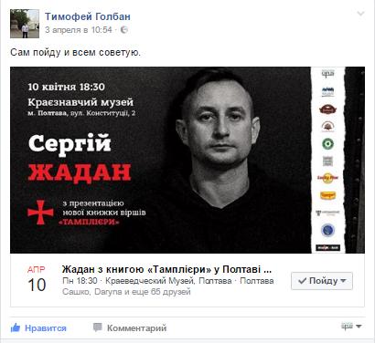 Пост на сторінці начальника УКБ Полтавської ОДА Тимофія Голбана