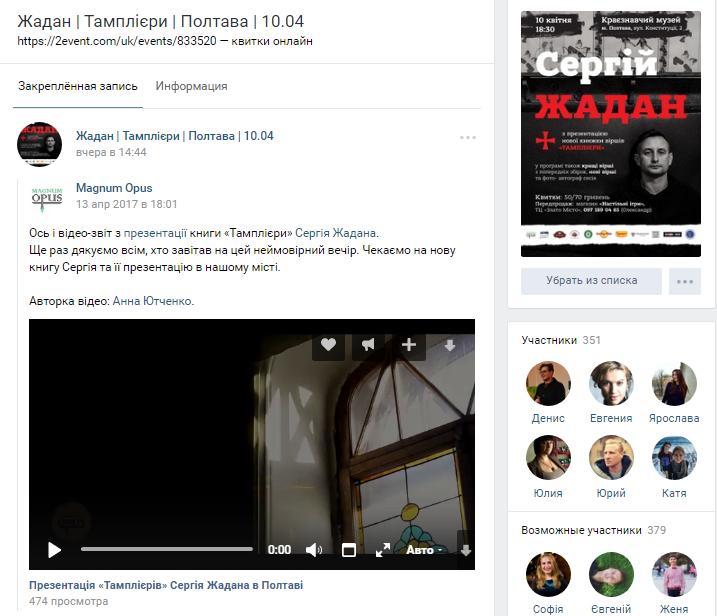 Інтерфейс зустрічі в Вконтакте