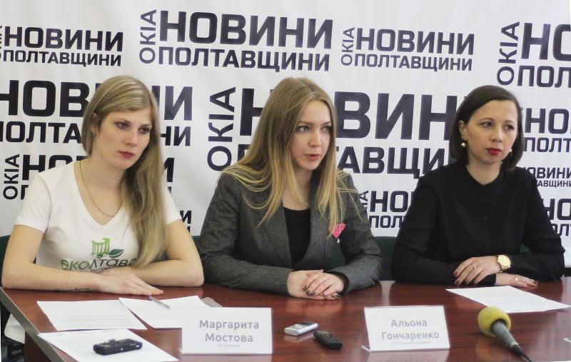 Маргарита Мостова, Альона Гончаренко та Юлія Городчаніна