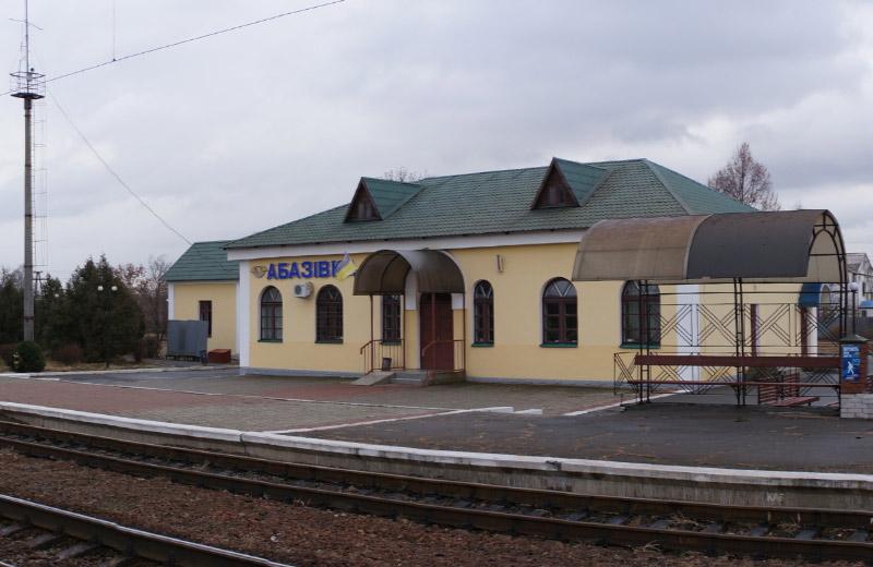 Станція Абазівка