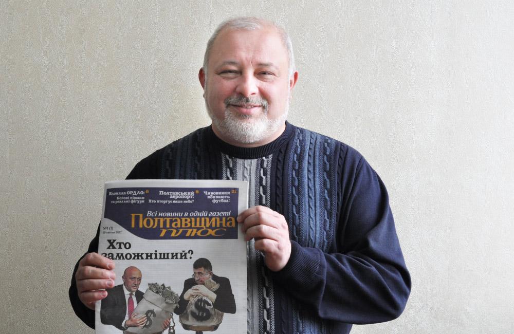Борис Лозовський, засновник газети «Полтавщина плюс»