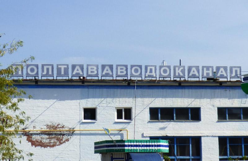 КП ПОР «Полтававодоканал»