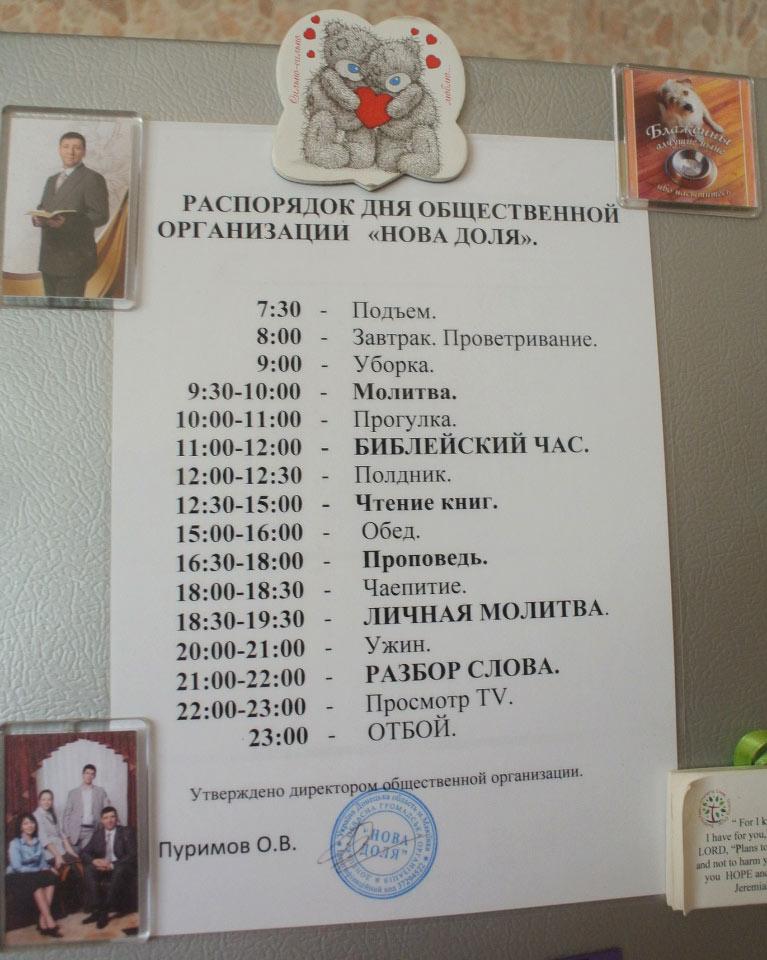 Распорядок дня в донецком филиале центра «Нова доля» | Фото 2013 года