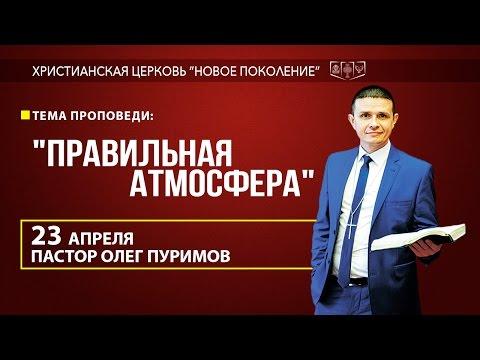 """Новое Поколение - тема проповеди: """"Правильная атмосфера"""""""