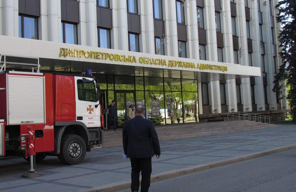 Дніпропетровська обласна державна адміністрація