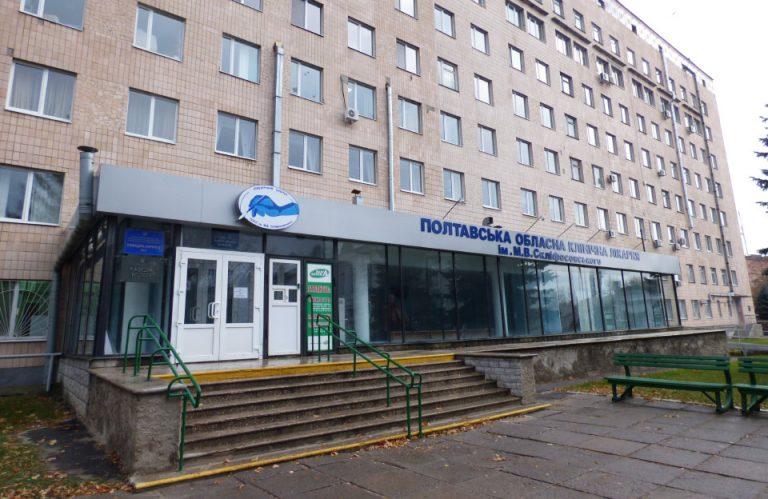Полтавська обласна клінічна лікарня
