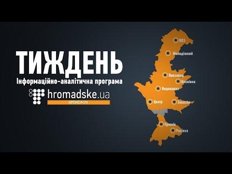 #Тиждень. Маршрутка за 5 грн., бюджетний ступор, екомодуль на Донбасі. 28.04.2017