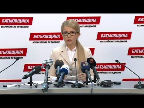 Прес-конференція Юлії Тимошенко (2017.05.04)