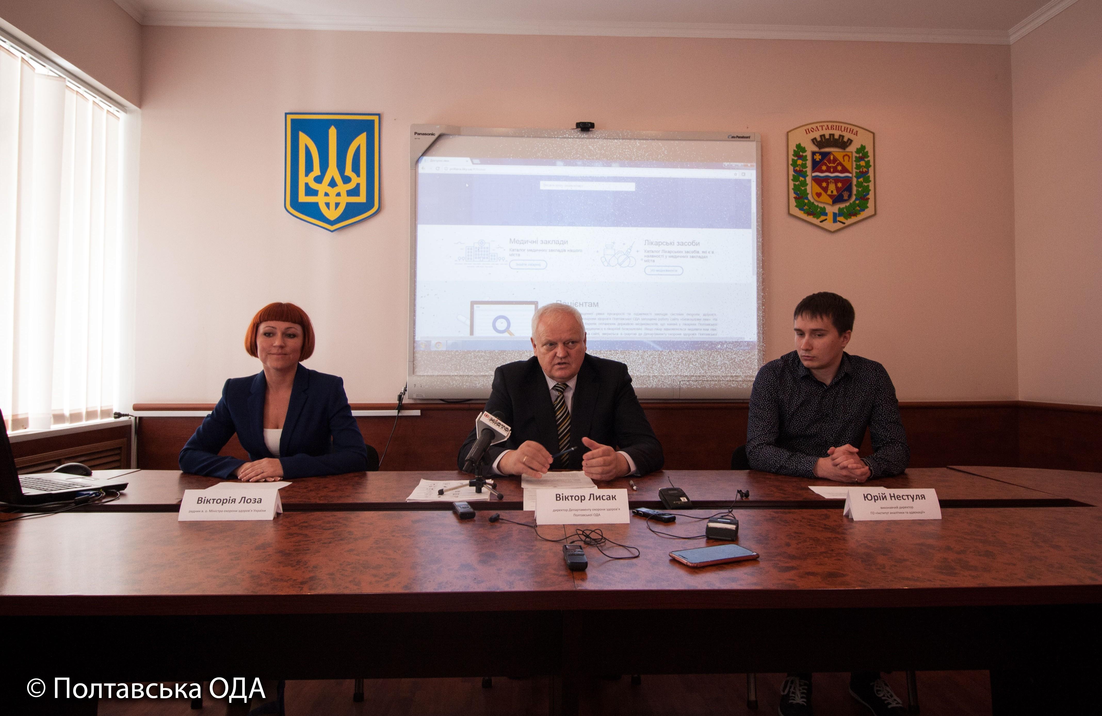 Вікторія Лоза, Віктор Лисак та Юрій Нестуля