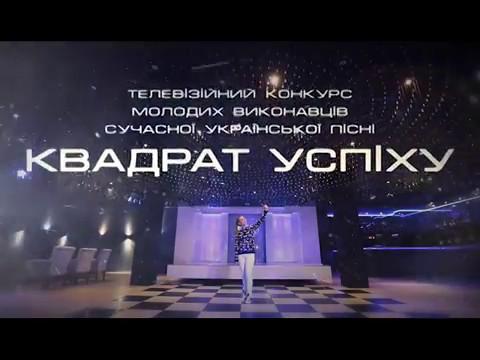 """День Європи разом з """"Квадратом успіху"""""""