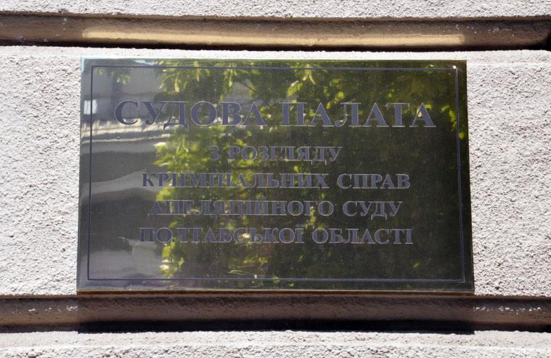 Судова палата з розгляду кримінальних справ Апеляційного суду Полтавської області