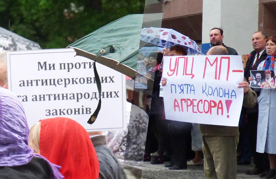 Плакати парафіян Московського та Київського патріархатів