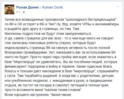 Пост Романа Доника в Facebook
