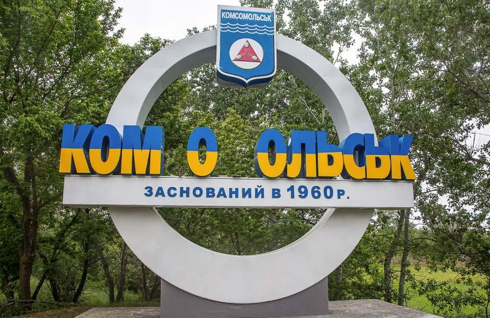 Пошкоджений знак на в'їзді в місто Горішні Плавні (Комсомольськ)