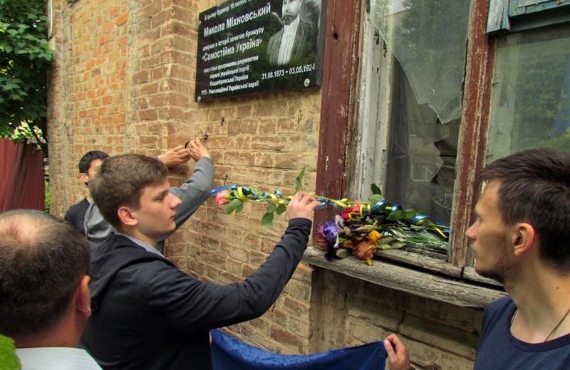 Відкриття меморіальної дошки Миколі Міхновському