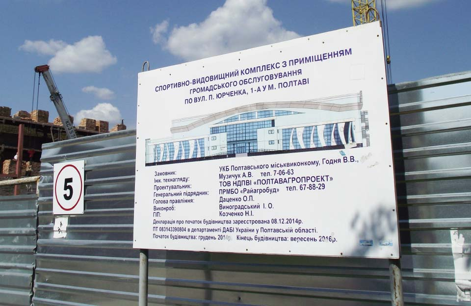 Паспорт будівництва спорткомплексу у вересні 2016 року